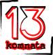 logo 13. komnata